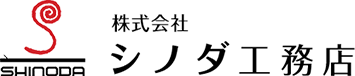 株式会社 シノダ工務店
