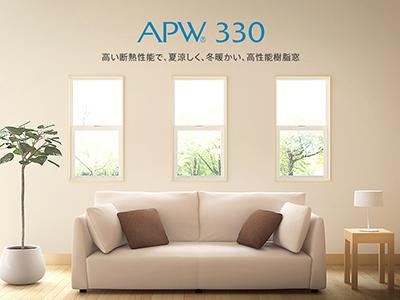 APW330シリーズ