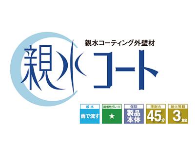 エクセレージ・親水15シリーズ