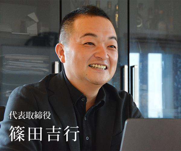 シノダ工務店 代表取締役 篠田 吉行